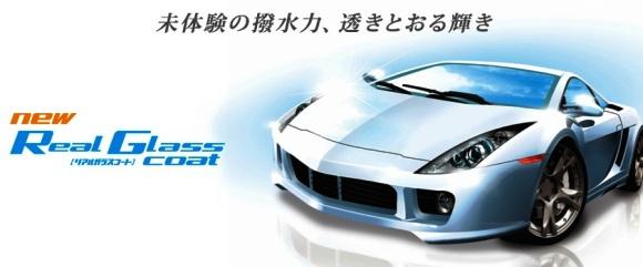 G'Zoxニューリアルガラスコート BOLTジャパン