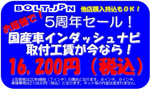 仙台のBOLTジャパン カーナビ取付キャンペーン