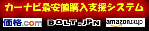 カーナビ最安値購入支援システム・ボルトジャパン