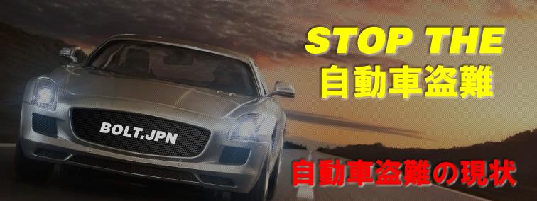 STOP THE自動車盗難 仙台のカーセキュリティのことならBOLTジャパン