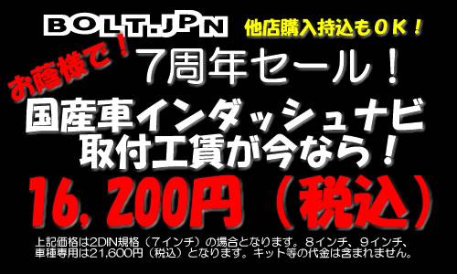 国産車インダッシュナビ取付工賃16,200円(7インチ)キャンペーン