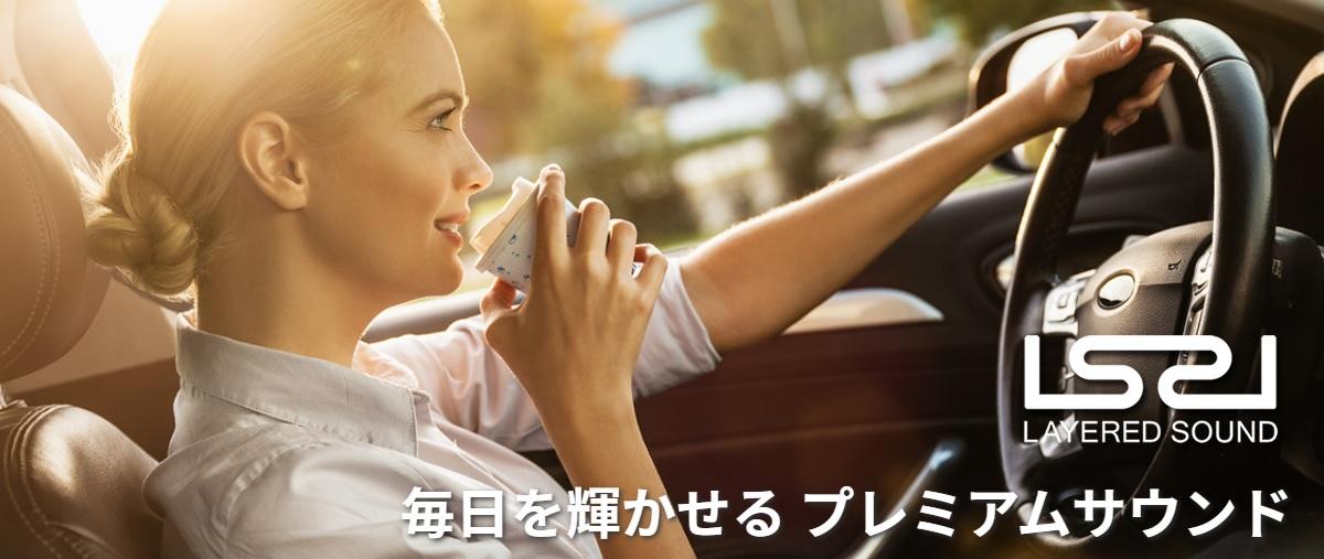 レイヤードサウンド/BOLTジャパン